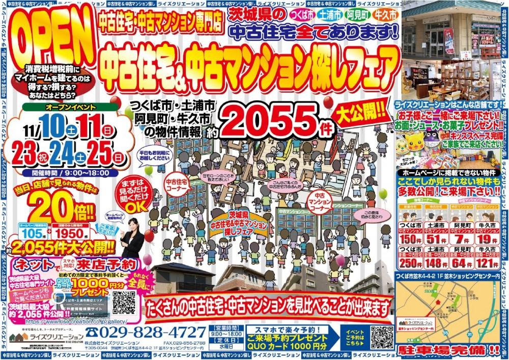 11月17日・18日(土・日)秋のマイホームイベント開催!