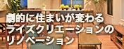 12月8日(土)、9日(日)理想のマイホーム相談会
