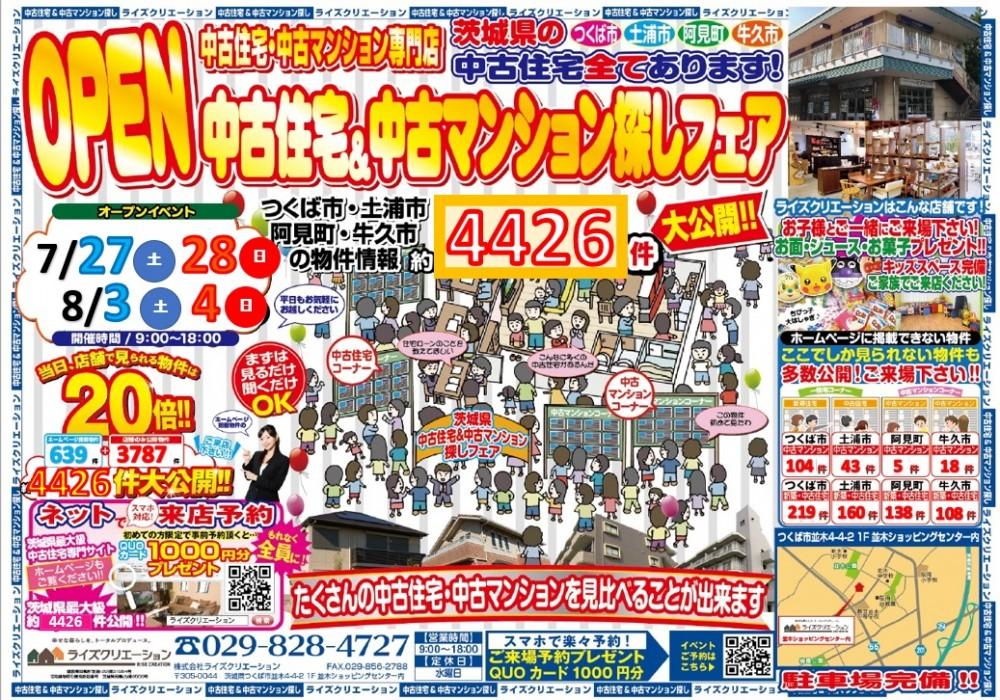 中古住宅&中古マンション探しフェア開催中!