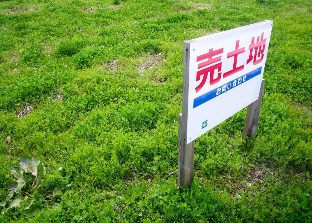 住宅用の土地購入のための基礎知識