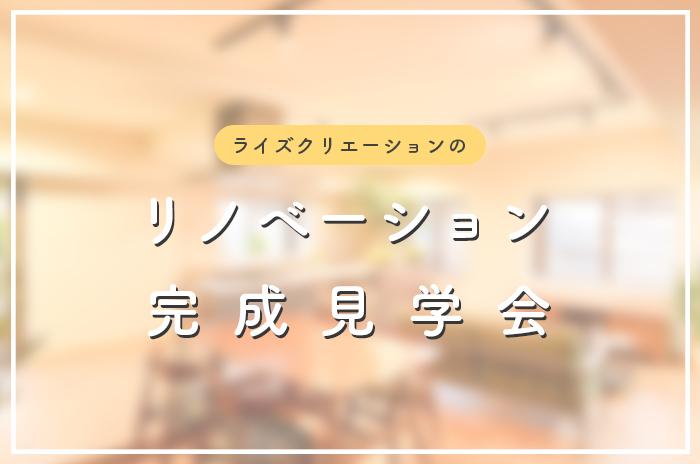 【完全予約制】リノベーション完成見学会