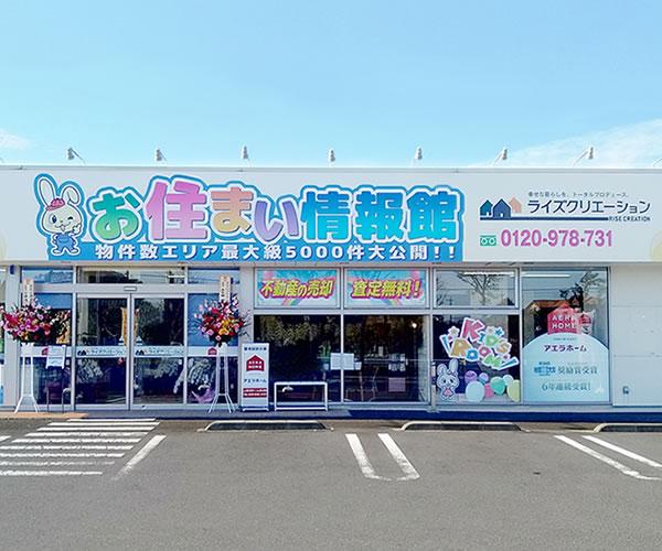 いばらき中古住宅専門店の店舗情報