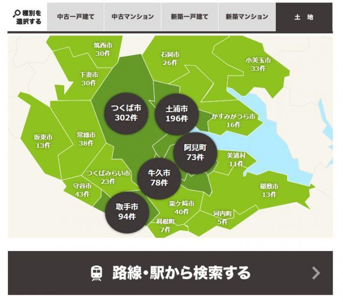 茨城県の土地物件情報